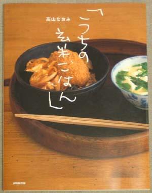 ふくう食堂/本だな/うちの玄米